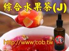 水果茶香精香料(J)