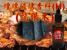 煙燻碳烤香精香料(龍眼木)(H)