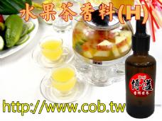 水果茶香精香料(H)