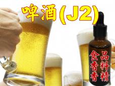 啤酒香精香料(J2)