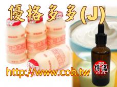 養樂多香精香料(J)