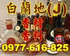 白蘭地香精香料(J)