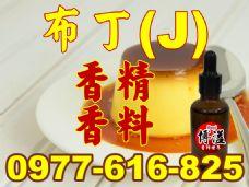 布丁香精香料(J)