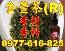 金萱茶香精香料(R)