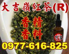 大吉嶺紅茶香精香料(R)