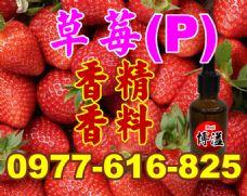 草莓香精香料(P)