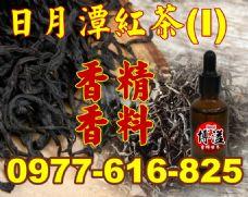 日月潭紅茶香精香料(P)