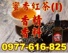 蜜香紅茶香精香料(I)