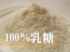 100%乳糖