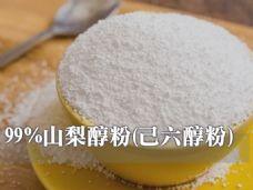 99%山梨醇粉(己六醇粉)