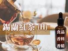 錫蘭紅茶香精香料(H)
